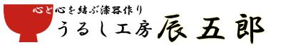 山中塗り・心と心を結ぶ漆器作り「佐竹辰五郎商店」