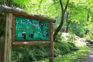 鶴仙渓の案内板